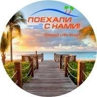 Поехали С НАМИ - Кривой Рог ,Соборности 32