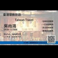 臺灣環島旅遊   Taiwan Travel