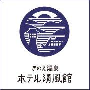 きのえ温泉 ホテル清風館 広島県大崎上島
