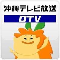 OTV-沖縄テレビ放送