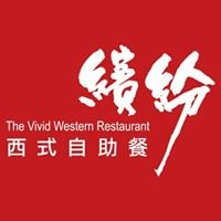 古華花園飯店-繽紛西餐廳 The Vivid Western Restaurant