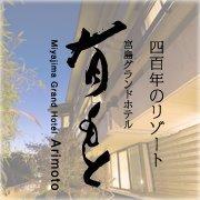 宮島グランドホテル有もと Miyajima Grand Hotel Arimoto