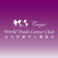 臺北世界貿易中心聯誼社