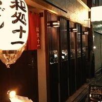 おでんと鶏料理の店 和処十一(わどころじゅういち)