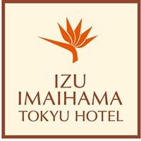 伊豆今井浜東急ホテル(Izu-Imaihama Tokyu Hotel)