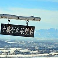 十勝が丘展望台 (十勝平野一望) 【非公式ページ】