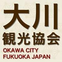大川観光協会