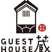 Guest House KURA (ゲストハウス蔵)