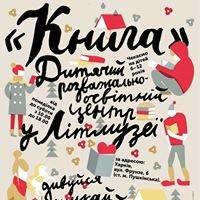 Kharkiv Literary Museum - Харківський літературний музей