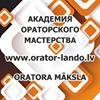 Orator-lando.lv Академия ораторского мастерства