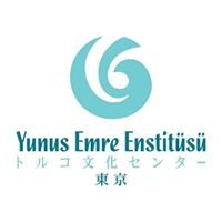 Yunus Emre Enstitüsü - トルコ文化センター東京