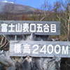 Mt.Fuji 5th