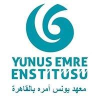 Yunus Emre Enstitüsü Kahire - المركز الثقافي التركي بالقاهرة