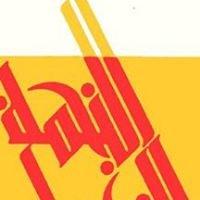 Centre des Musiques Arabes et Méditerranéennes