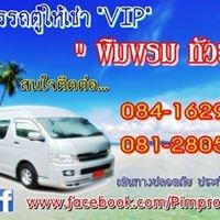 บริการรถตู้ให้เช่า VIP สนใจติดต่อ 084-1629351