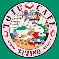 京とうふ藤野本店/ TOFU CAFE Fujino