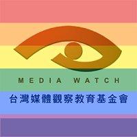 台灣媒體觀察教育基金會