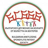 Официална страница на Българско Сдружение на болните от Бехтерев