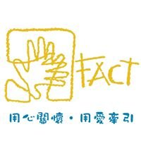財團法人中華民國自閉症基金會(Foundation for Autistic Children and Adults in Taiwan,FACT)