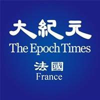 大紀元法國新聞網