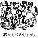 Ongaku no Jikan | おんがくのじかん