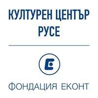 Фондация Еконт / Културен център Русе