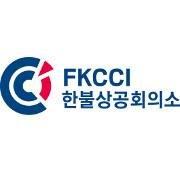 French Korean Chamber of Commerce and Industry (FKCCI)