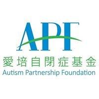 愛培自閉症基金  Autism Partnership Foundation