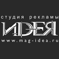 """Студия Рекламы """"ИДЕЯ"""""""