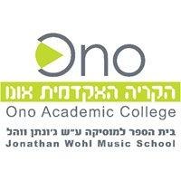 """בית הספר למוסיקה ע""""ש ג'ונתן ווהל- הקריה האקדמית אונו"""