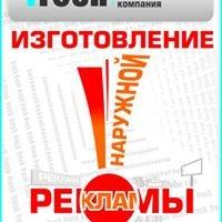 Наружная реклама. Интерьерная широкоформатная печать_74 Челябинск