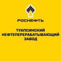 "ООО ""РН-Туапсинский НПЗ"""
