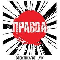 Правда. Beer Theatre. Lviv