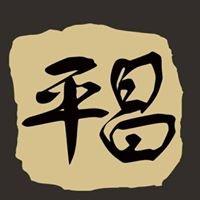 平昌 Pyeong Chang