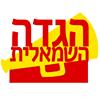 הגדה השמאלית الضفة اليسرى Hagada Hasmalit