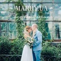 Свадебный портал Marry