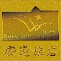 東引安逸旅店