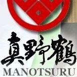 尾畑酒造 真野鶴 Sake MANOTSURU from SADO