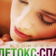 Клиника ДетоксСПА /detoxspa clinic/