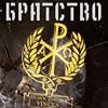 БРАТСТВО.info