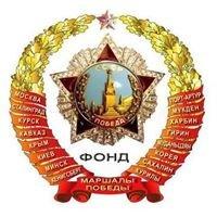Фонд «Маршалы Победы»