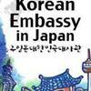 韓国大使館 주일한국대사관