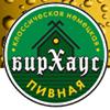 """Пивной ресторан """"БирХаус"""""""