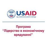 """Програма USAID """"Лідерство в економічному врядуванні"""""""