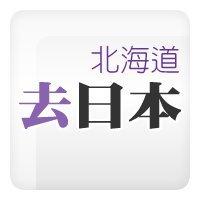 北海道自由行粉絲團