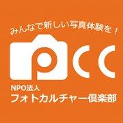 フォトカルチャー倶楽部(PCC)