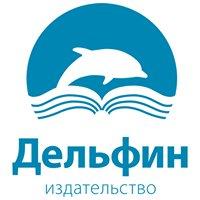 """Издательство """"Дельфин"""""""