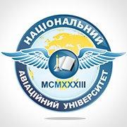 National Aviation University НАУ