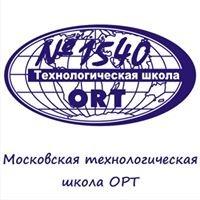 Московская технологическая школа ОРТ - гимназия 1540