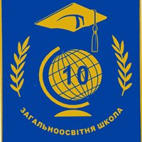Конотопська загальноосвітня школа І - ІІІ ступенів 10